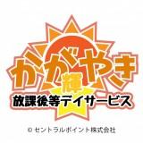 放課後等デイサービス輝(ロゴ)